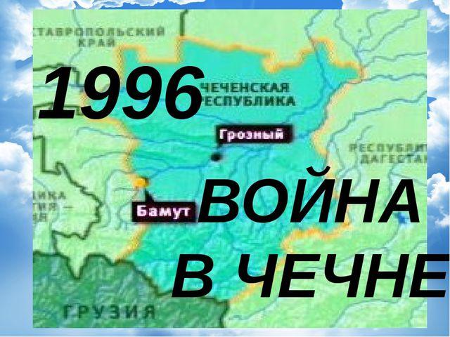 1996 ВОЙНА В ЧЕЧНЕ