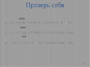 Проверь себя А2 =10110= 1*24+1*23+1*22+1*21+1*20 А8 = 25341 = 2*84+5*83+3*82