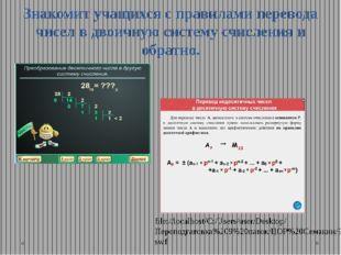 Знакомит учащихся с правилами перевода чисел в двоичную систему счисления и о
