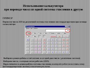 Использование калькулятора при переводе чисел из одной системы счисления в др