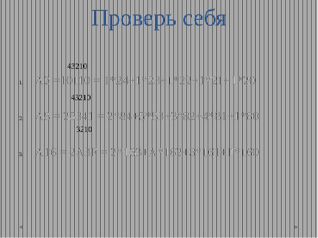 Проверь себя А2 =10110= 1*24+1*23+1*22+1*21+1*20 А8 = 25341 = 2*84+5*83+3*82...