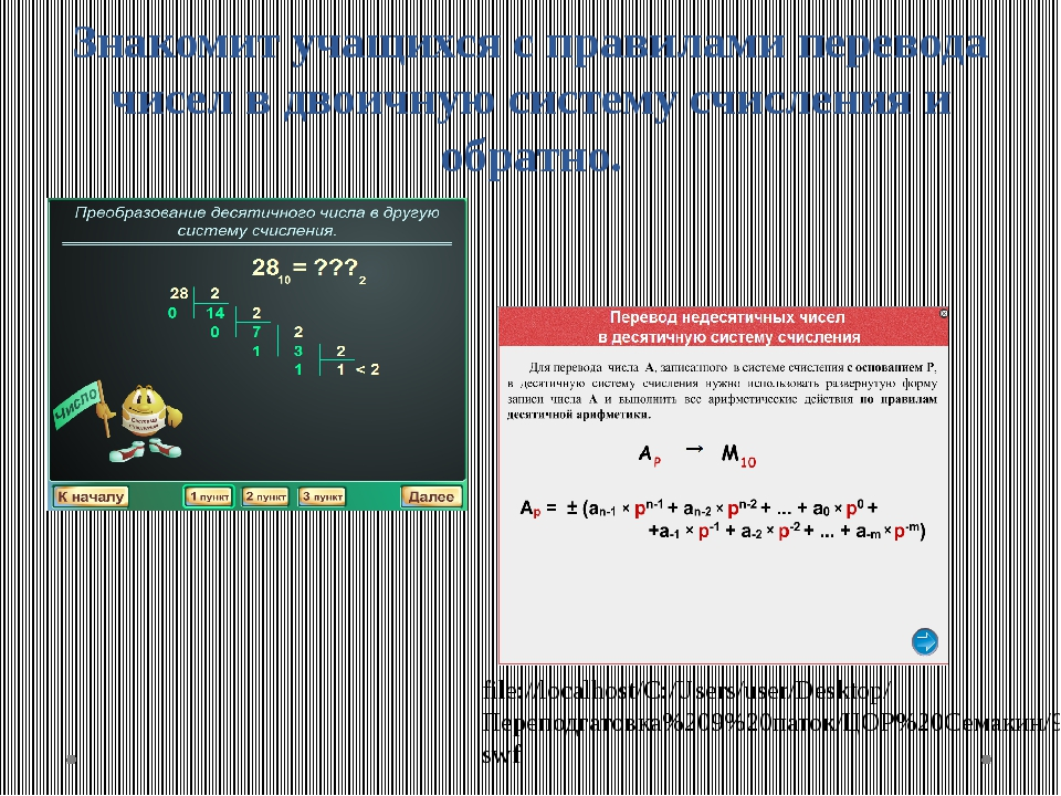 Знакомит учащихся с правилами перевода чисел в двоичную систему счисления и о...
