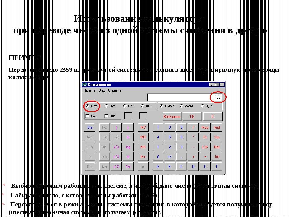 Использование калькулятора при переводе чисел из одной системы счисления в др...