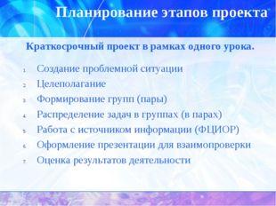 Планирование этапов проекта Создание проблемной ситуации Целеполагание Формир
