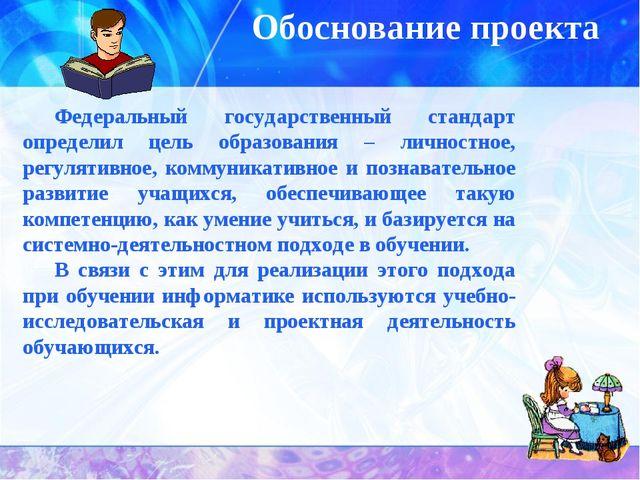 Обоснование проекта Федеральный государственный стандарт определил цель обр...