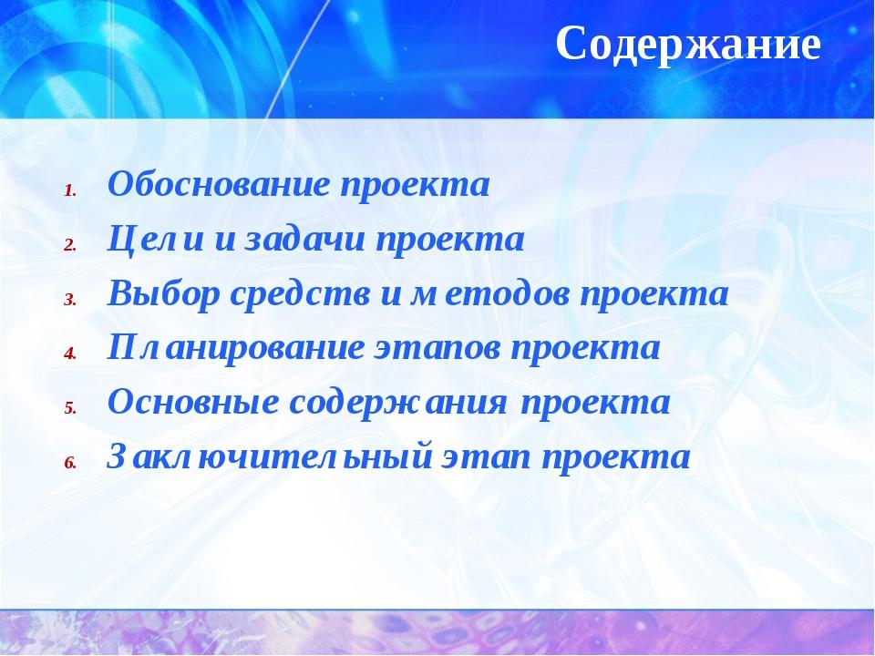 Содержание Обоснование проекта Цели и задачи проекта Выбор средств и методов...