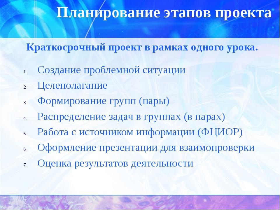 Планирование этапов проекта Создание проблемной ситуации Целеполагание Формир...