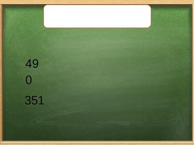 Представьте числа в виде суммы разрядных слагаемых. 490 351