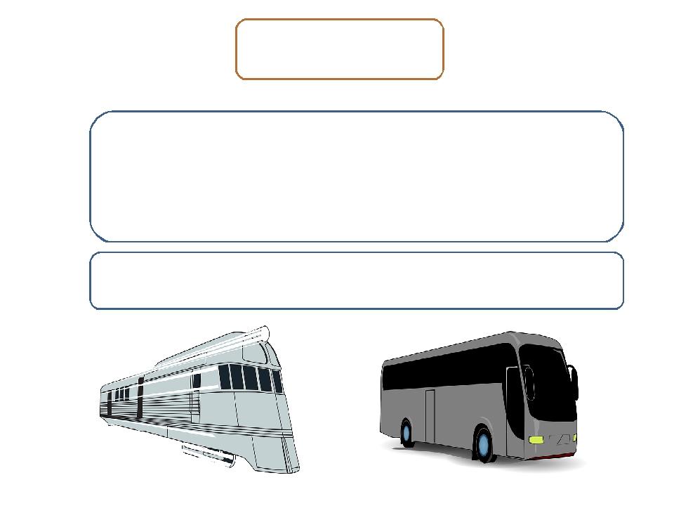 Проверьте себя. 1) 420 – 40 = 380 (км) — на автобусе. 2) 420 + 380 = 800 (км)...