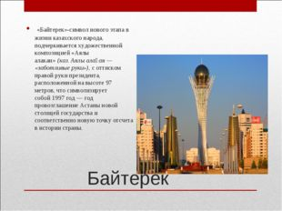 Байтерек «Байтерек»-символ нового этапа в жизни казахского народа, подчеркива