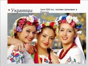 Украинцы Украинцы 1млн 928 тыс. человек проживает в Росссии
