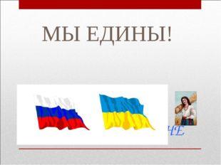 УКРАИНЦЫ и РУССКИЕ-СЛАВЯНЕ МЫ ЕДИНЫ!