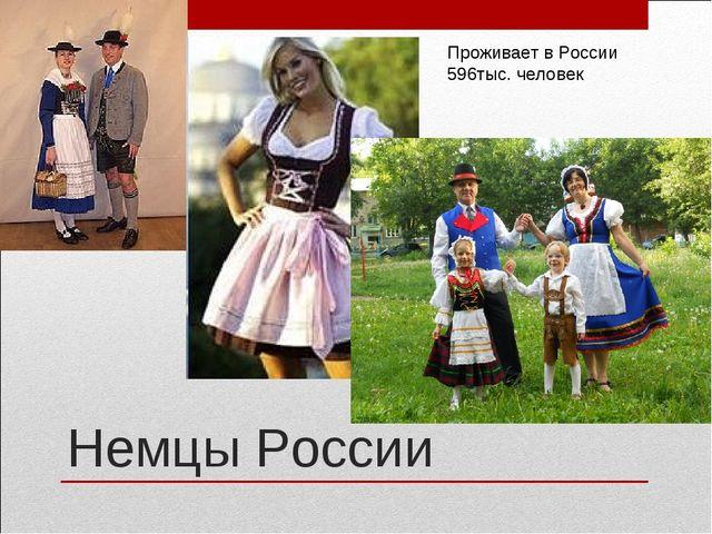 Немцы России Проживает в России 596тыс. человек