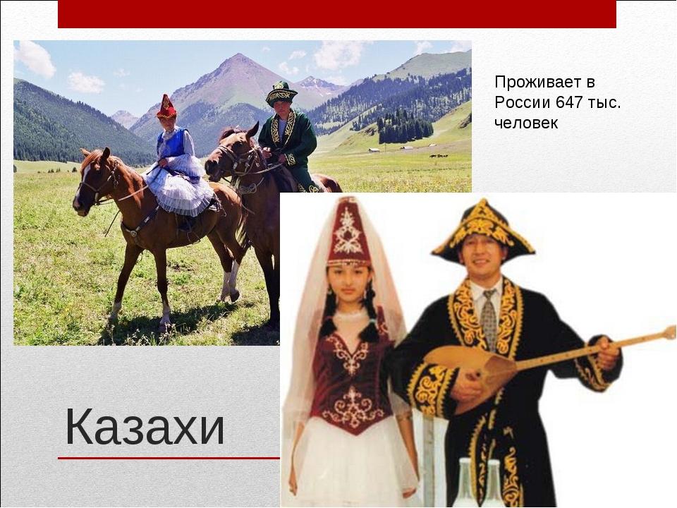 Казахи Проживает в России 647 тыс. человек