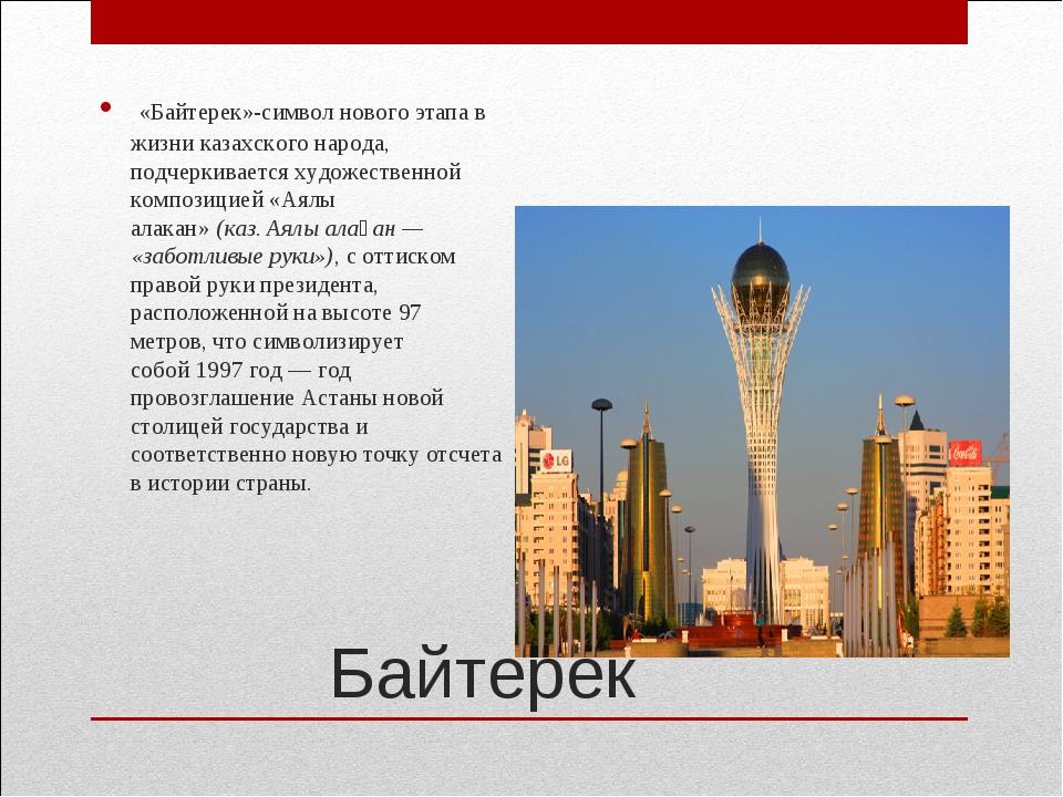 Байтерек «Байтерек»-символ нового этапа в жизни казахского народа, подчеркива...