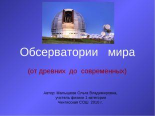 Обсерватории мира (от древних до современных) Автор: Малышева Ольга Владимиро