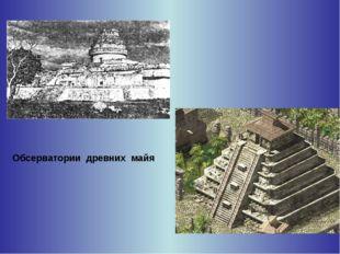 Обсерватории древних майя