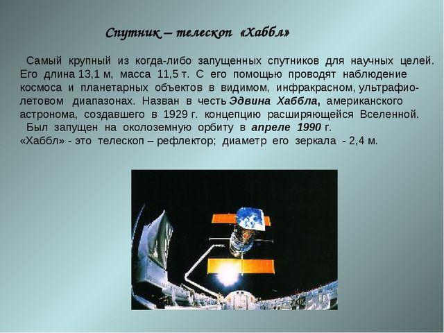 Спутник – телескоп «Хаббл» Самый крупный из когда-либо запущенных спутников...