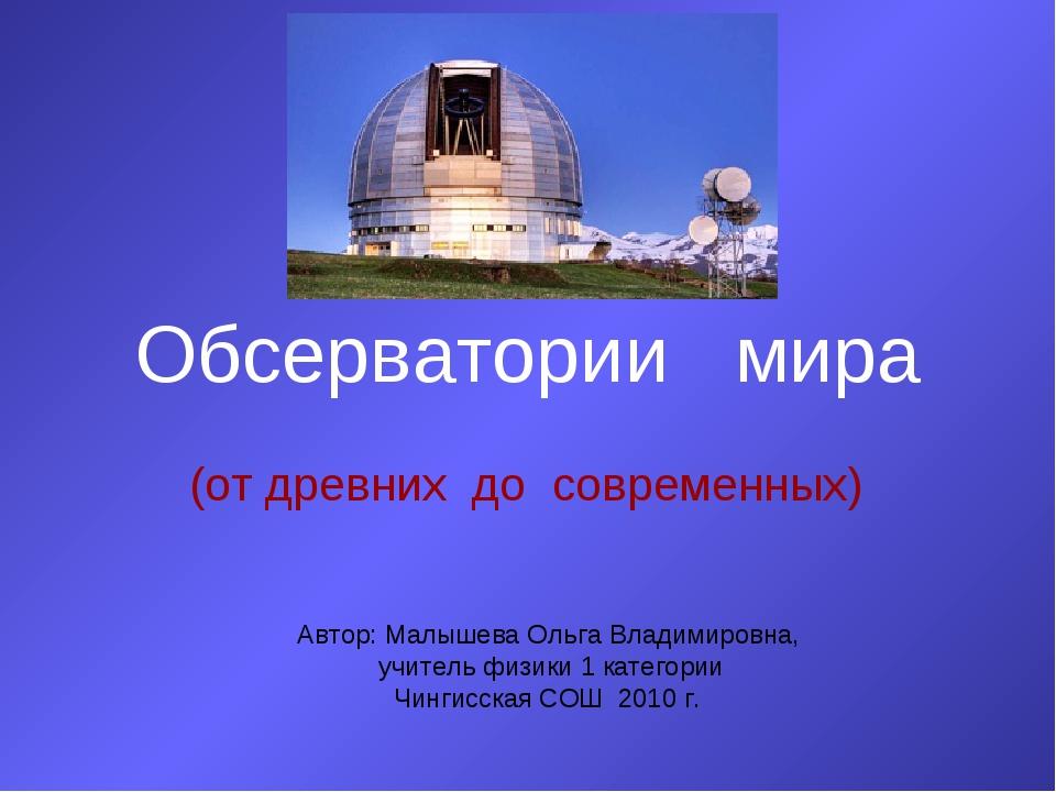 Обсерватории мира (от древних до современных) Автор: Малышева Ольга Владимиро...