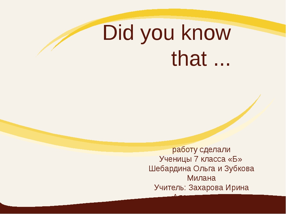 Did you know that ... работу сделали Ученицы 7 класса «Б» Шебардина Ольга и З...