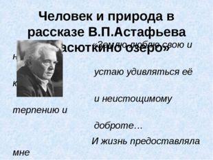 Человек и природа в рассказе В.П.Астафьева «Васюткино озеро» «Землю люблю сво