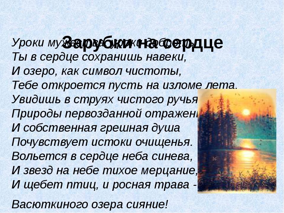 Зарубки на сердце Уроки мужества, уроки доброты Ты в сердце сохранишь навеки...