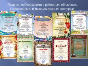 Являюсь победителями в районных, областных, всероссийских и международных кон