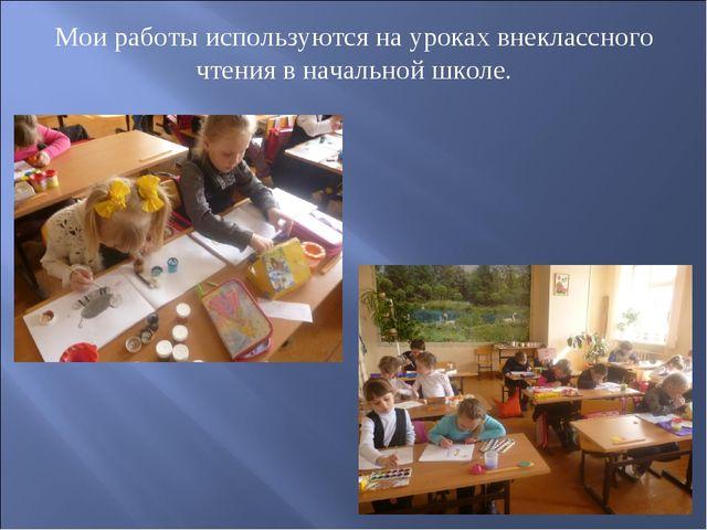 Мои работы используются на уроках внеклассного чтения в начальной школе.