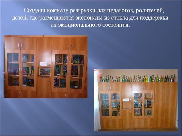 Создали комнату разгрузки для педагогов, родителей, детей, где размещаются э...