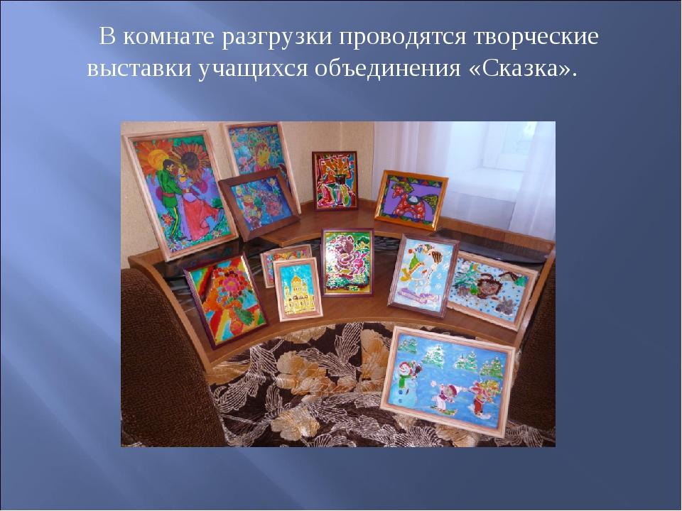 В комнате разгрузки проводятся творческие выставки учащихся объединения «Ска...
