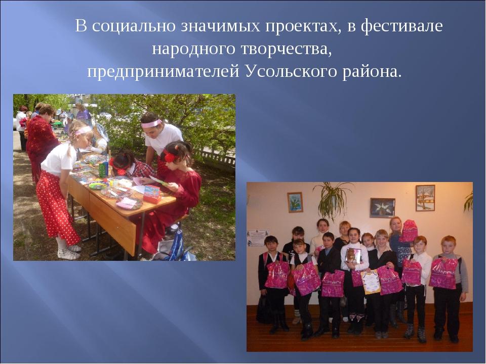 В социально значимых проектах, в фестивале народного творчества, предпринима...