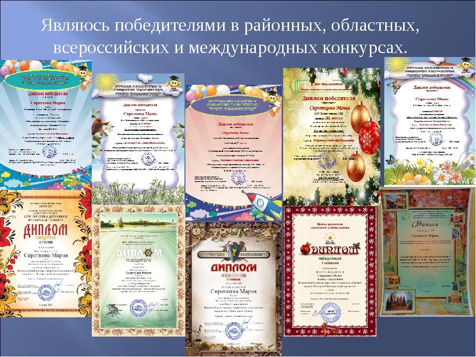 Являюсь победителями в районных, областных, всероссийских и международных кон...