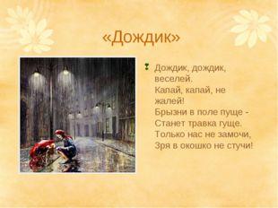 «Дождик» Дождик, дождик, веселей. Капай, капай, не жалей! Брызни в поле пуще