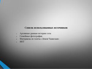 Список использованных источников  Архивные данные истории села Семейные фото