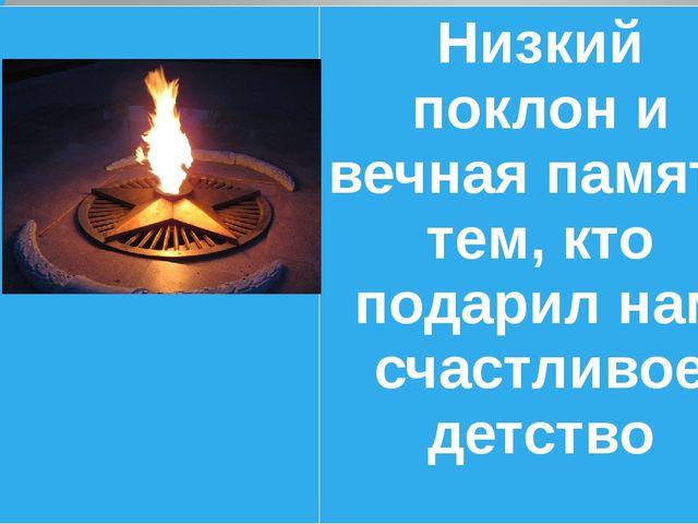 Низкий поклон и вечная память тем, кто подарил нам счастливое детство