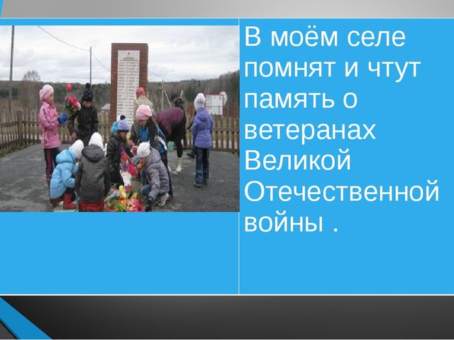 В моём селе помнят и чтут память о ветеранах Великой Отечественной войны .