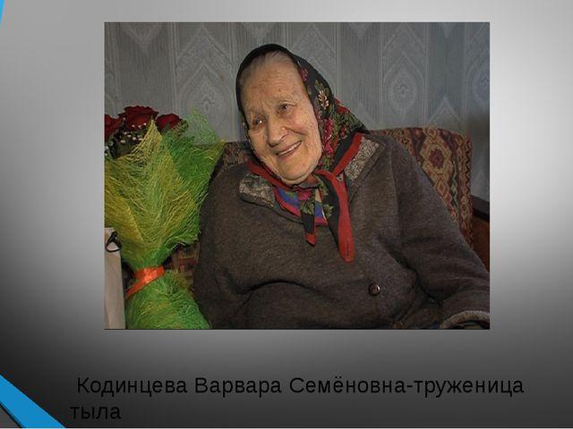 Кодинцева Варвара Семёновна-труженица тыла
