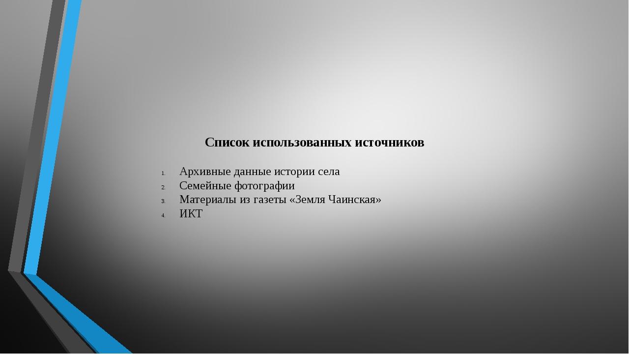 Список использованных источников  Архивные данные истории села Семейные фото...