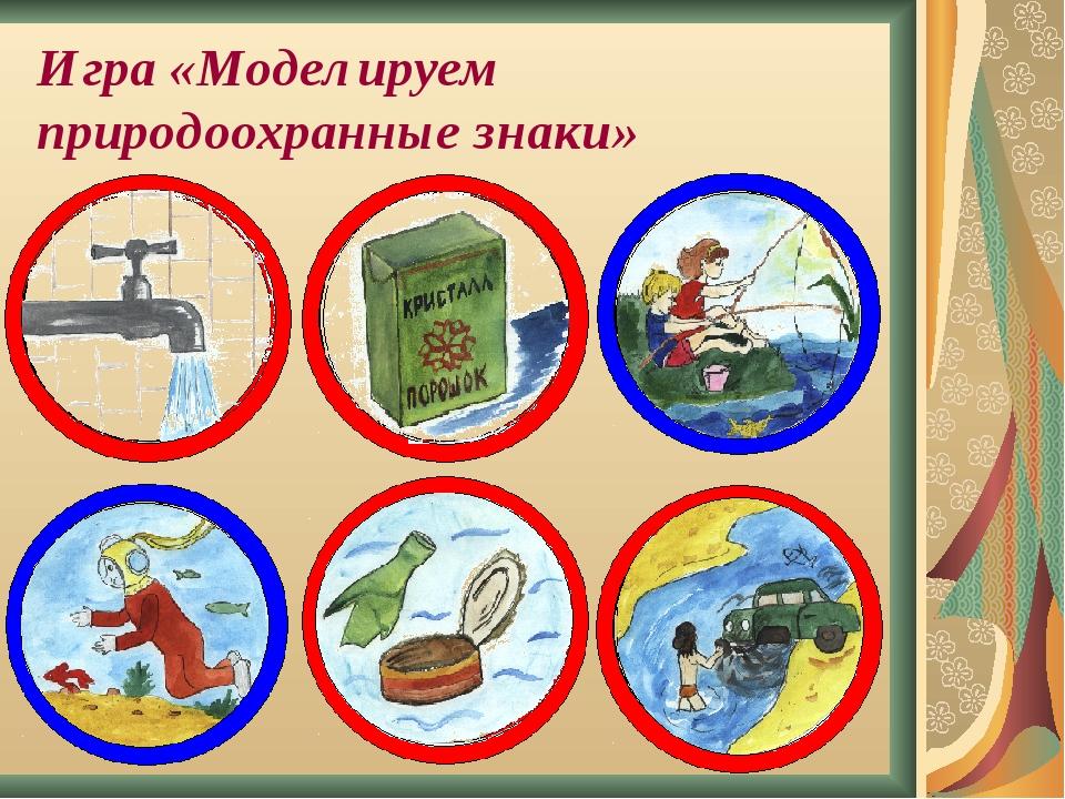 картинки разрешающие знаки по охране воды также обнаружили