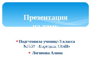 Подготовила ученица 5 класса МБОУ «Борецкая СОШ» Логинова Алина Презентация н