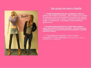 Три уродства куклы Барби! Непропорционально длинные ноги (в норме для любого