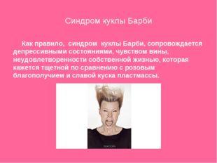 Синдром куклы Барби Как правило, синдром куклы Барби, сопровождается депресси