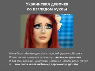 Украинская девочка со взглядом куклы Жила-была обычная девочка из простой укр