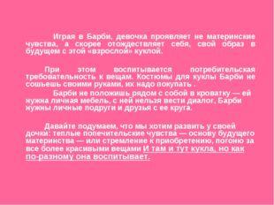 Играя в Барби, девочка проявляет не материнские чувства, а скорее отождествл