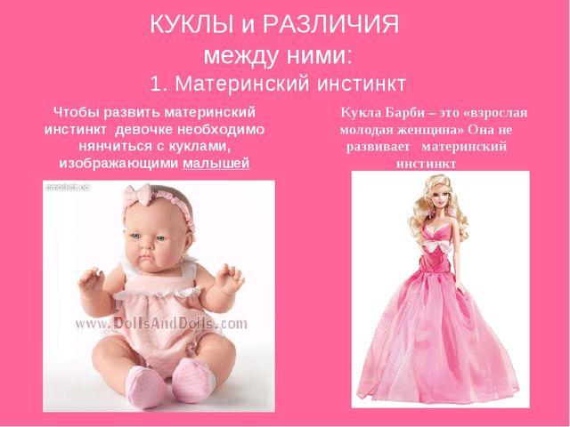 КУКЛЫ и РАЗЛИЧИЯ между ними: 1. Материнский инстинкт Чтобы развить матерински...