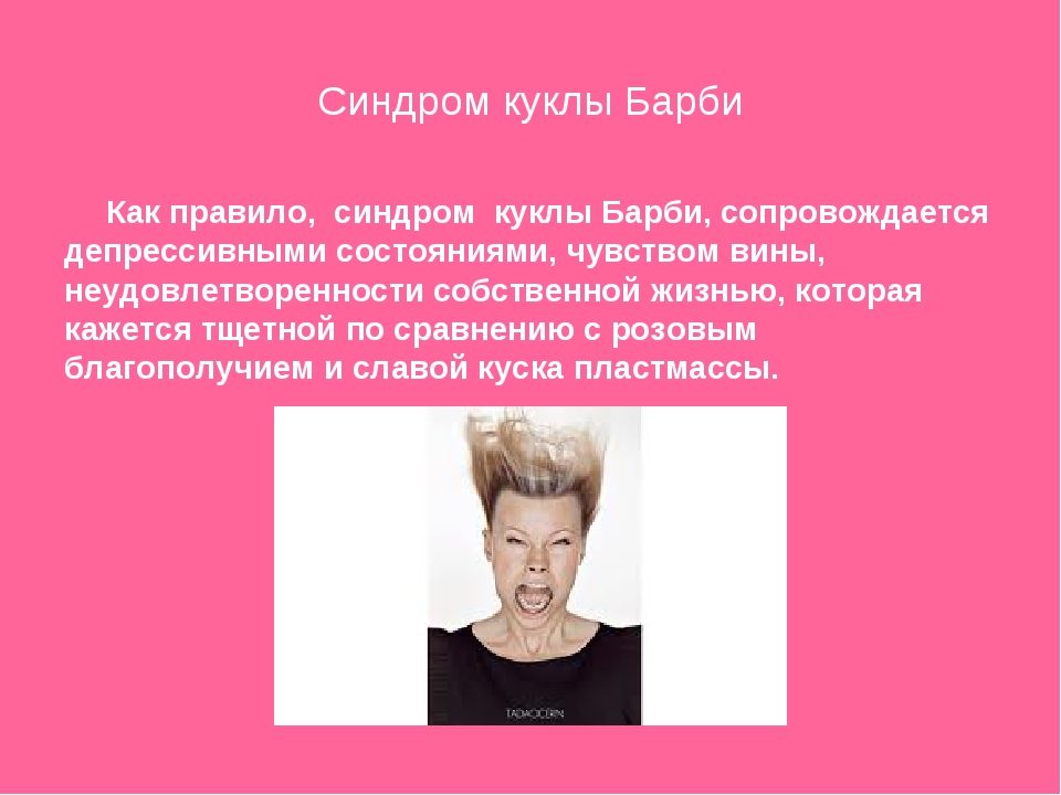 Синдром куклы Барби Как правило, синдром куклы Барби, сопровождается депресси...