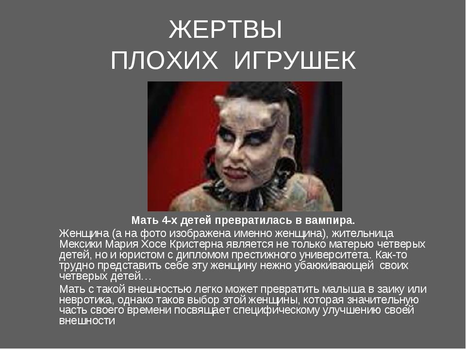 ЖЕРТВЫ ПЛОХИХ ИГРУШЕК Мать 4-х детей превратилась в вампира. Женщина (а на фо...