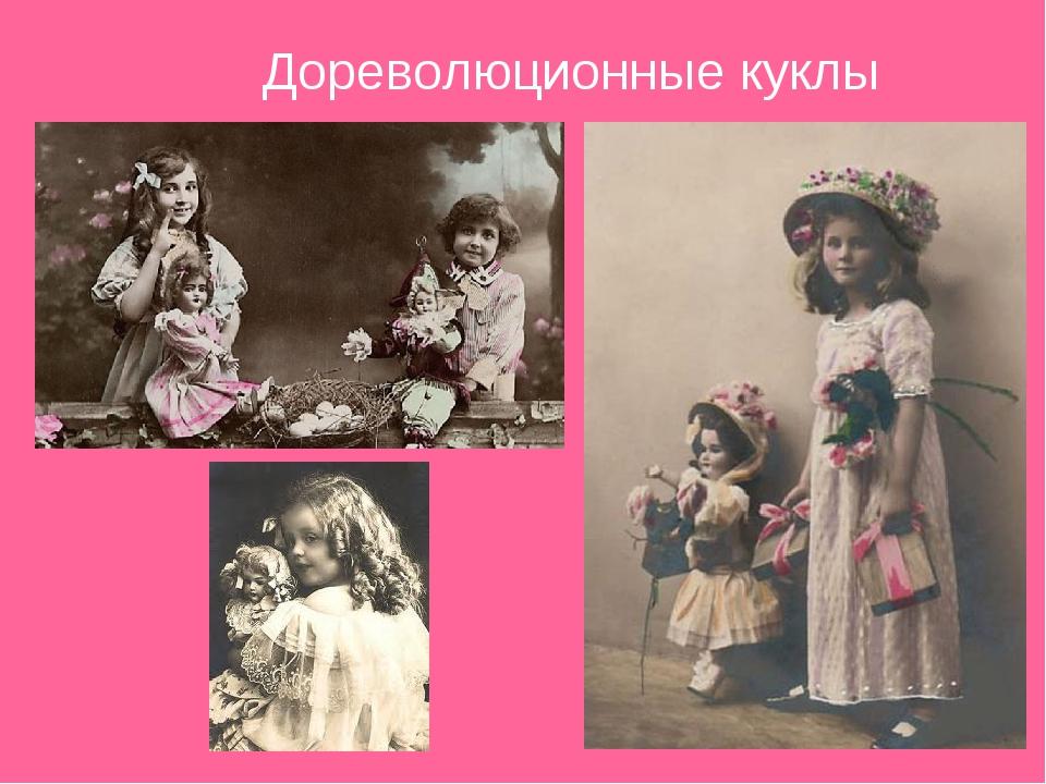 Дореволюционные куклы