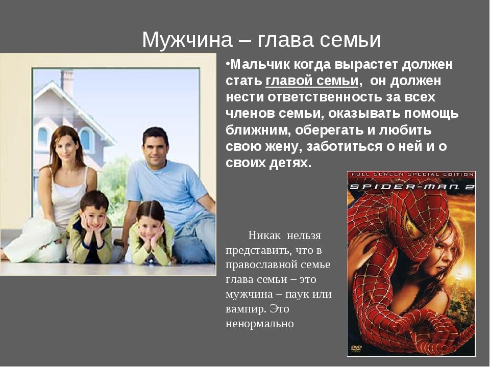 Мужчина – глава семьи Мальчик когда вырастет должен стать главой семьи, он до...