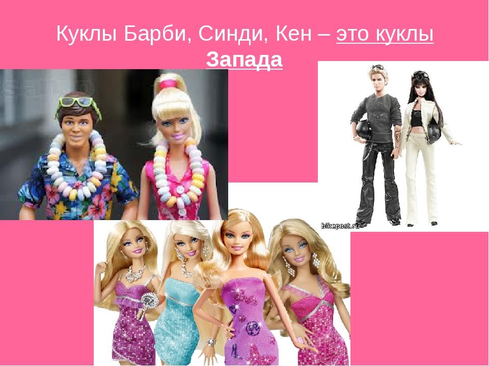 Куклы Барби, Синди, Кен – это куклы Запада